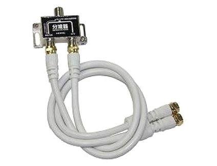 ■地デジ対応 アンテナ分波器 & ケーブル2本 BCUV...