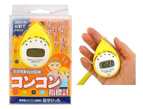 ■日本気象協会監修商品 携帯型コンコン指標計 見...