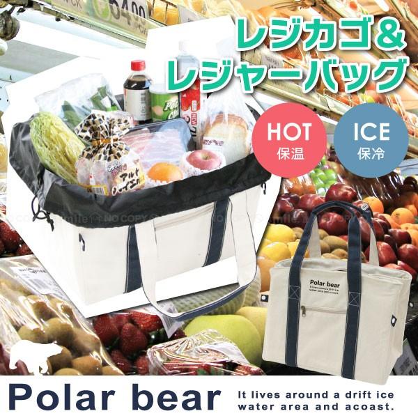 レジカゴバッグ 保冷 /Polar bear 保冷保温 レジ...