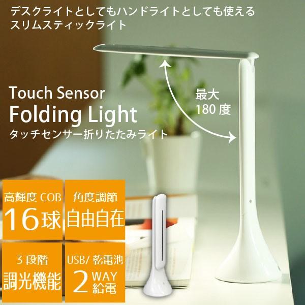 ライト デスク /タッチセンサー折りたたみライト ...