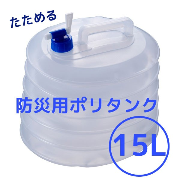 防災グッズ /防災用ポリタンク15L ABO-17[ADK]