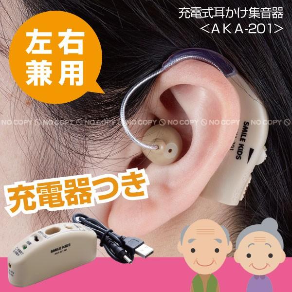 集音器 充電式 /充電式耳かけ集音器 AKA-201[ADK]...