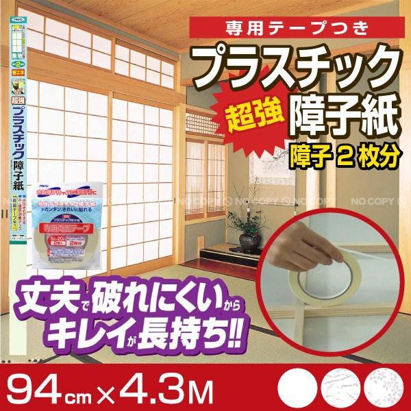 障子紙 プラスチック / 超強プラスチック障子紙【...
