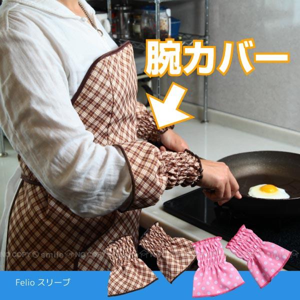 フェリオ スリーブ【2個まで送料200円】[FJS]