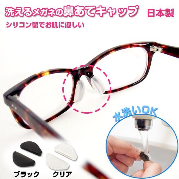 メガネ 鼻あて / 洗えるメガネの鼻あてキャップ ...