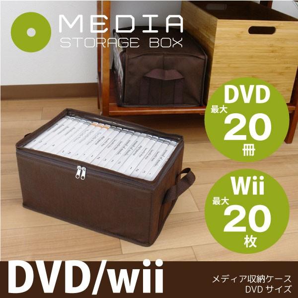 dvd 収納 / メディア収納ボックス DVDサイズ M2-D...