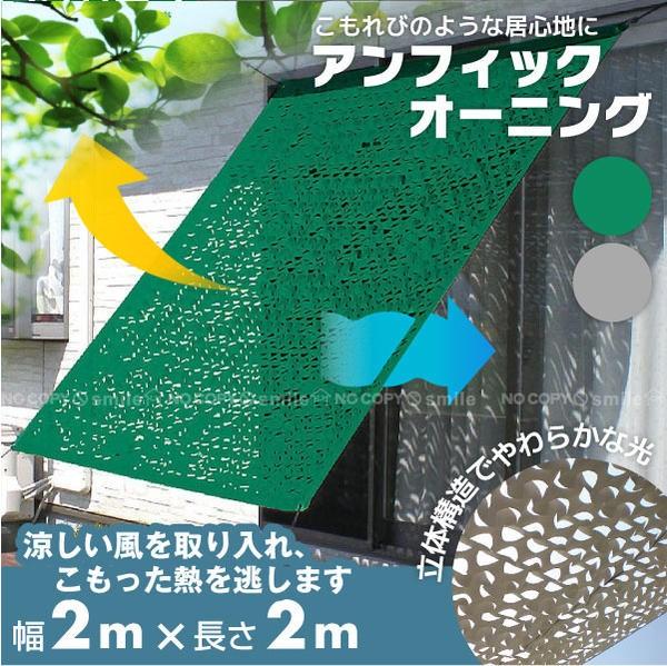 日よけ シェード / アンフィックオーニング 2m×2...