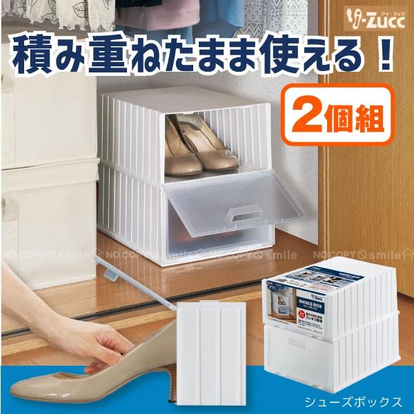 靴 収納 ボックス / シューズボックス 2個セット ...