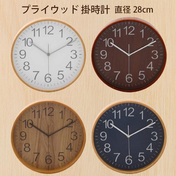 掛け時計 おしゃれ / プライウッド 掛時計 直径28...