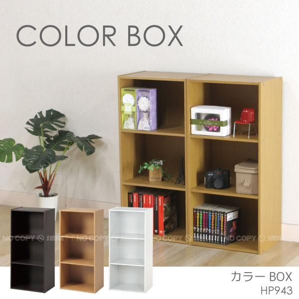 カラーボックス3段[HP943]