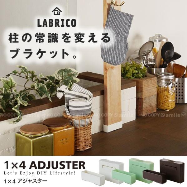 ラブリコ / LABRICO ラブリコ 1×4アジャスター【...