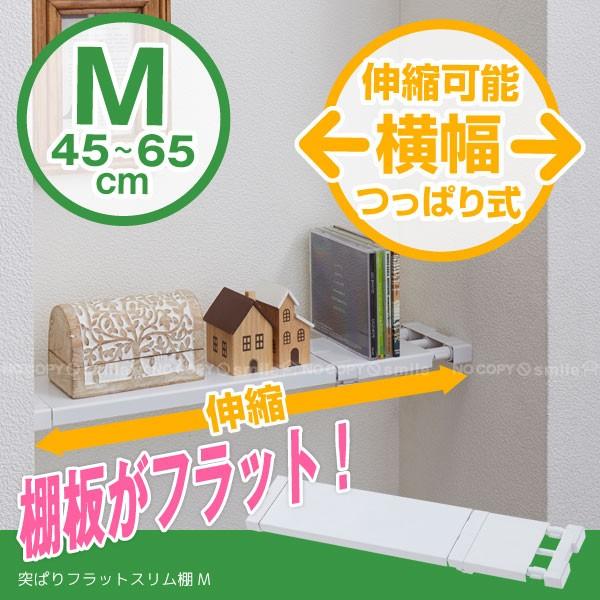 つっぱり棚 /突ぱりフラットスリム棚 M KBS-45[H...