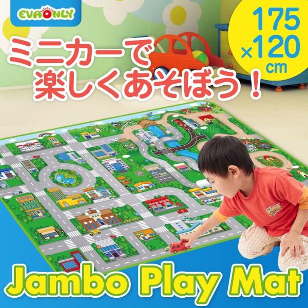 プレイマット 道路 / ジャンボプレイマット 120×...