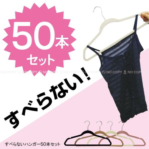 すべらないハンガー 50本 /すべらないハンガー ノ...