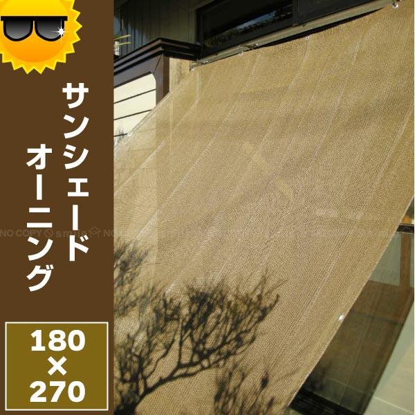 日よけ シェード / サンシェードオーニング 180x...