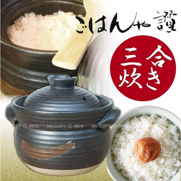 土鍋 炊飯 / 炊飯土鍋ごはんや讃 3合炊き 黒[LV]