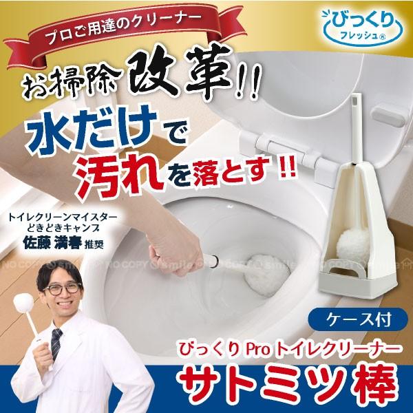 トイレブラシ / びっくりProトイレクリーナー サ...