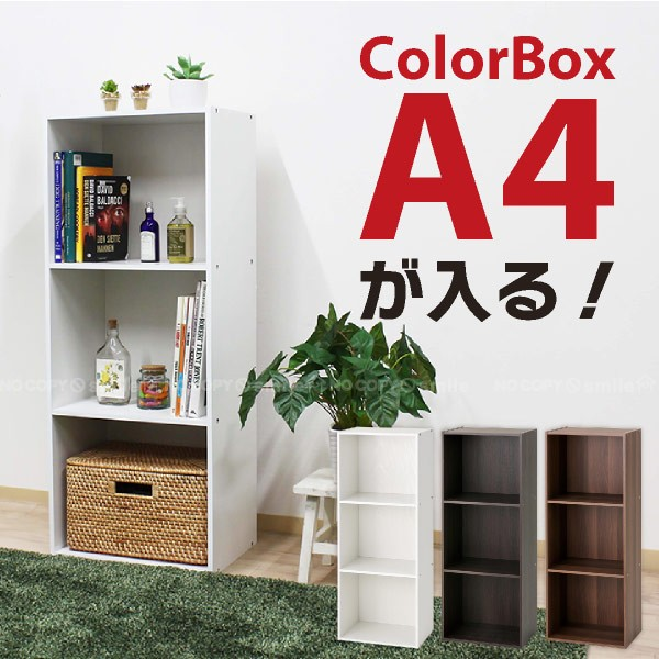 a4 カラーボックス 3段 / A4ファイルラック3段 A4...