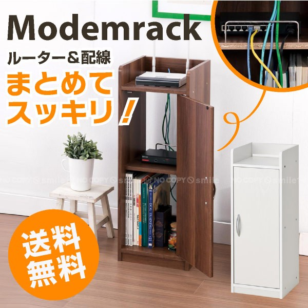 モデム ルーター 収納 / モデムラック MRV-3080【...