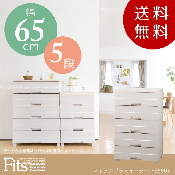 チェスト / フィッツプラスイージー FE6505【送料...