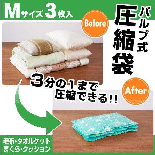 圧縮袋 /バルブ式圧縮袋 Mサイズ 3枚入 Y-131[YS]...