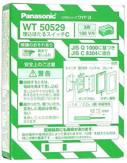 Panasonic■埋込ほたるスイッチC(3路) 10個セット...