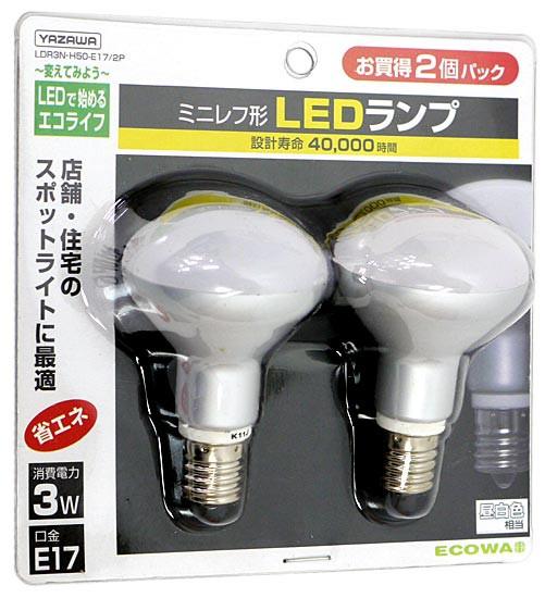 YAZAWA■R50形LEDランプ 昼白色 E17 2個パック■L...