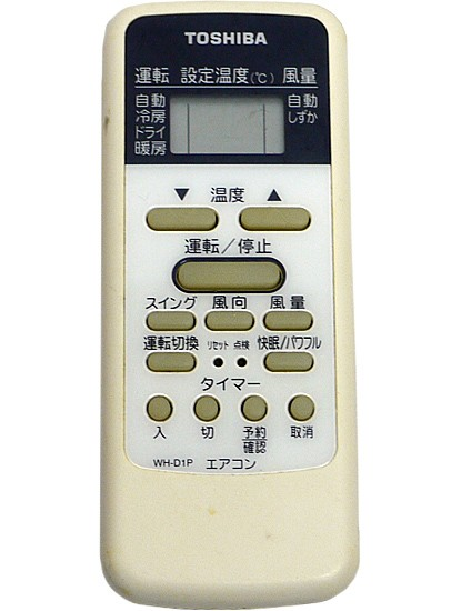 【中古】TOSHIBA★エアコンリモコン WH-D1P▼【即...