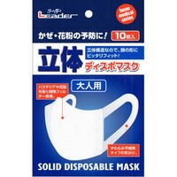 日進医療器 リーダー 立体ディスポマスク 10枚...