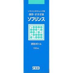 シード ソフリンス(150mL)