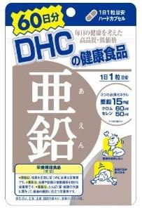 DHC 亜鉛 60日分 60粒 メール便OK DHCのサプリ D...