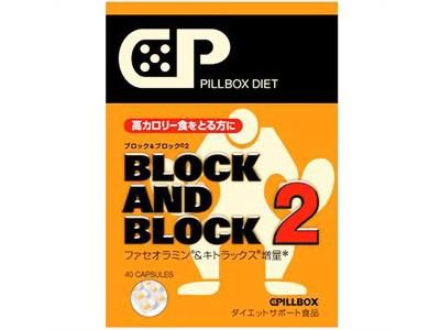 ブロック&ブロック2 5カプセル ピルボックスジ...