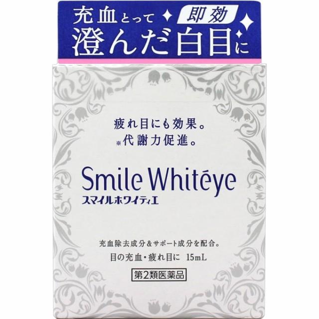 【第2類医薬品】 ライオン スマイルホワイティ...