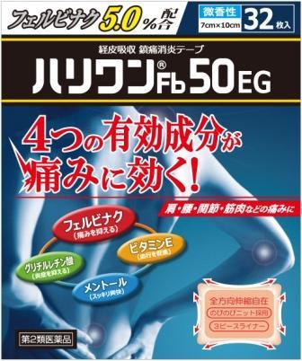 【第2類医薬品】 ハリワンFb50EG 32枚