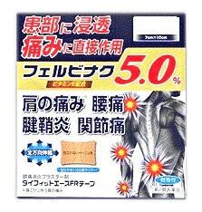 【第2類医薬品】 ダイフィットエースFRテープ  ...