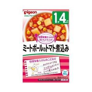 ピジョン おいしいレシピ ミートボールのトマト煮...