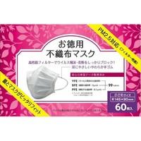 BMC 不織布マスク 小さめサイズ 60枚入  【mor】...