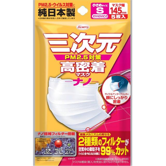 三次元高密着マスク ナノ小さめSサイズ 5枚