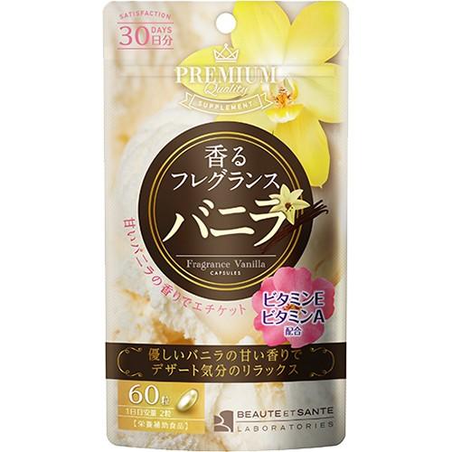 香るフレグランス バニラ(60粒) メール便可