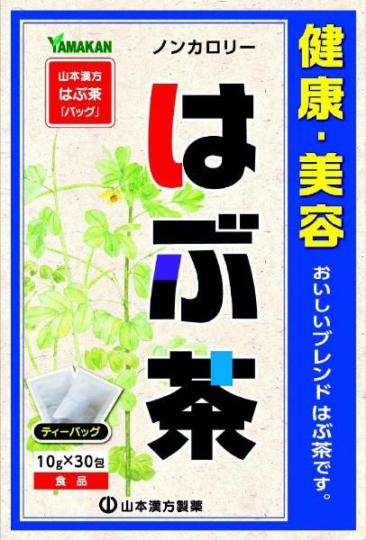 山本漢方 はぶ茶  ティーバッグ 10g×30包