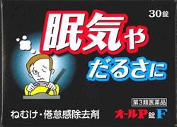 ★即納【第3類医薬品】オールP錠F 30錠 オール薬...