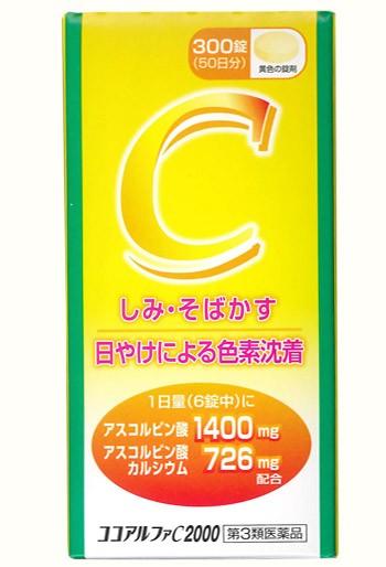 【即納】ココアルファC2000 300錠 米田薬品 ビタ...