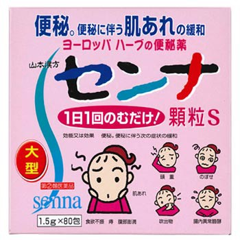 山本漢方 センナ顆粒S 80包  【第(2)類医薬品...