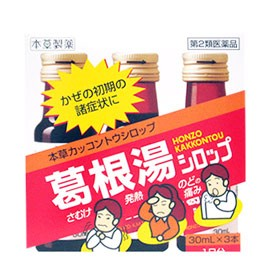 【第2類医薬品】 本草 葛根湯シロップ 30ml×3...