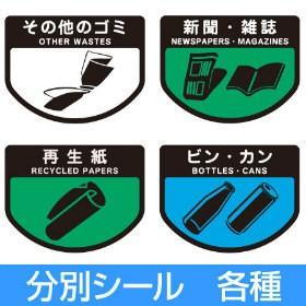 分別シールA ゴミ箱用 その他のごみ 新聞・雑...