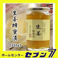 生姜蜂蜜漬 350g (単品) はちみつ ハチミツ 近...