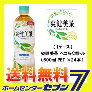 【送料無料】 爽健美茶 600ml PET  コカ・コーラ ...