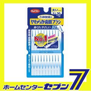 小林製薬のやわらか歯間ブラシ 太いタイプ M-Lサ...