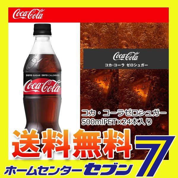 【送料無料】 コカ・コーラゼロシュガー 500mlPET...