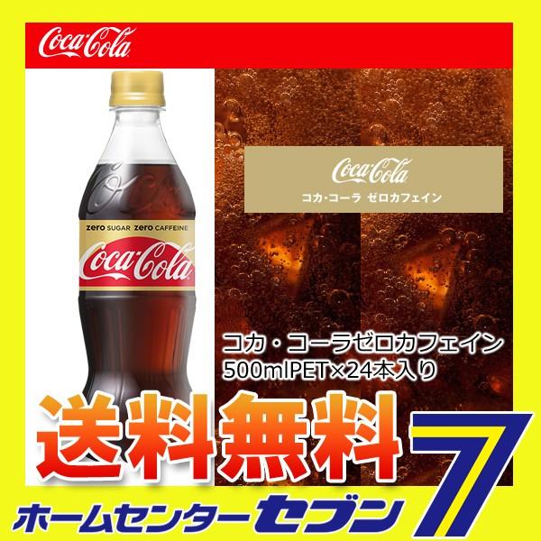 【送料無料】 コカ・コーラゼロカフェイン 500mlP...